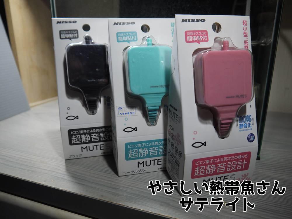 ニッソー MUTE S