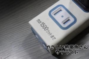 延長コード 1500W